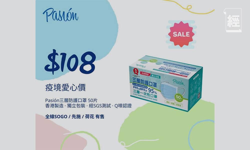 本地口罩|29間香港製造口罩廠商售價、規格、開售日 附訂購連結(不斷更新)