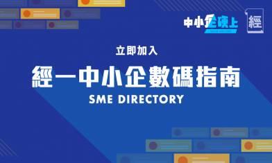 中小企想於逆市增長客源?免費加入經一SME Directory!