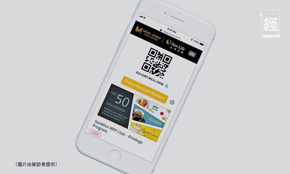 每年全球未被換領的客戶獎賞 價值高達2.8兆港元 優惠券兌換率僅約一半 Mojodomo推按量付費客戶獎賞系統