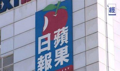 保就業計劃第3輪獲批名單 壹傳媒、蘋果日報共得逾3,000萬 中原地產獲批過億津貼