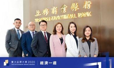 非凡品牌大奬2020|中小企融資服務|上海商業銀行