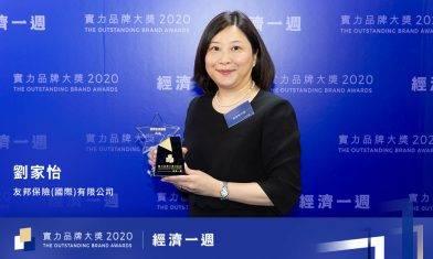 實力品牌大奬2020|團體醫保服務|AIA