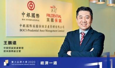 非凡品牌大奬2020|強積金基金經理|中銀保誠資產管理 MPF