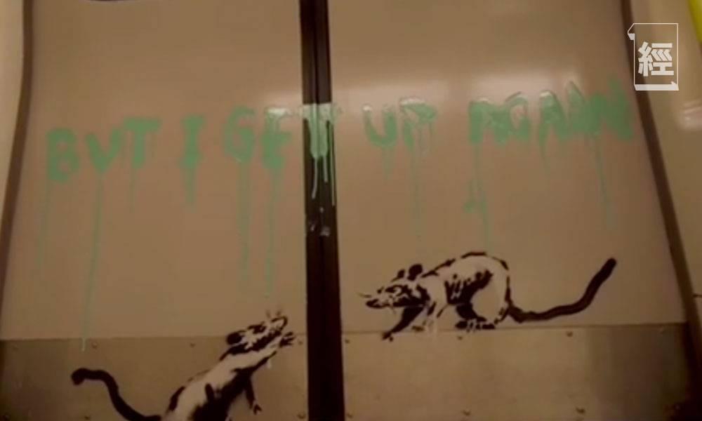 英國藝術家Banksy 地鐵塗鴉被清除?以「I get lockdown,But I get up again」呼籲民眾戴口罩