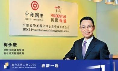 非凡品牌大奬2020|交易所買賣基金 (ETF)|中銀保誠資產管理ETF
