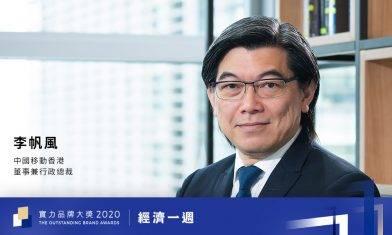 非凡品牌大奬2020 中港流動電話網絡服務供應商 中國移動香港