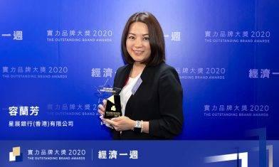 實力品牌大奬2020|網上銀行服務|星展銀行(香港)有限公司
