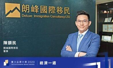 非凡品牌大奬2020|移民顧問|朗峰國際移民