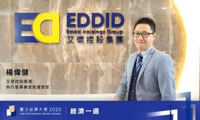 實力品牌大奬2020|環球投資服務|艾德控股集團