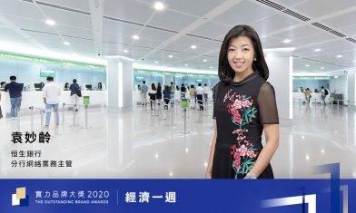 非凡品牌大奬2020|銀行(個人理財)|恒生銀行