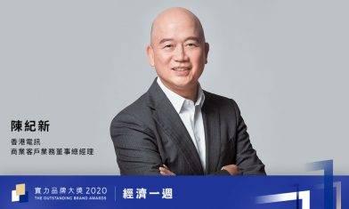 實力品牌大奬2020|網絡及數碼科技供應商|香港電訊