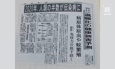 日本報紙30年前已「神預言」2020年全球近半人口患傳染病 人類免疫力下降?