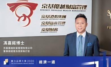 實力品牌大奬2020|金融機構(個人理財)|京基優越財富管理