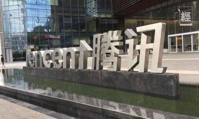 騰訊股價創三年新高 市值突破5萬億元 下午出現大手買入9,900股