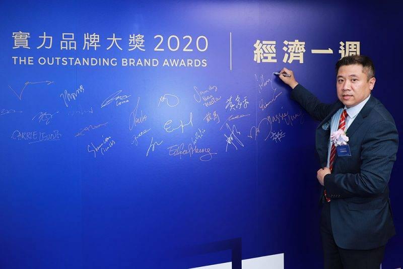 實力品牌大奬2020|中銀保誠資產管理 MPF