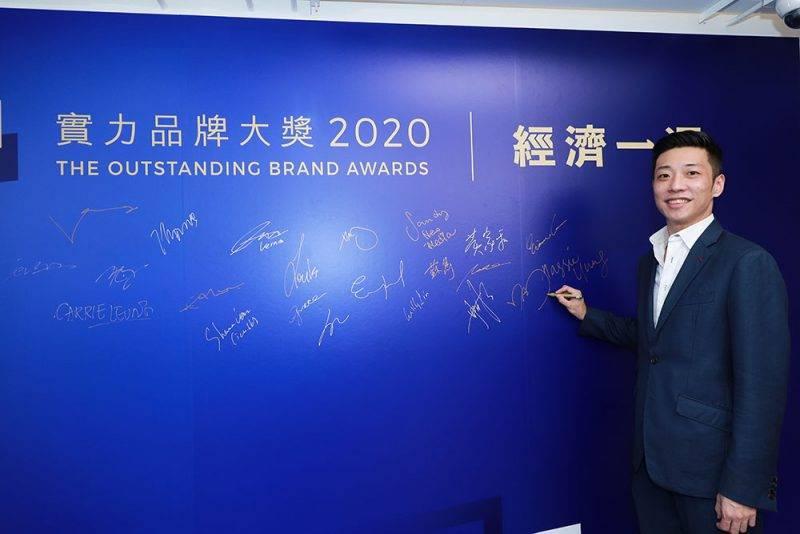 實力品牌大奬2020 京基優越財富管理