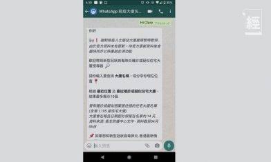 用WhatsApp可實時掌握疫情、確診者曾到訪地點 教你免費安裝Chatbot步驟 內附QR Code