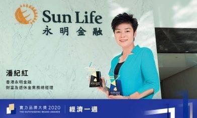 非凡品牌大奬2020|強積金管理公司|香港永明金融