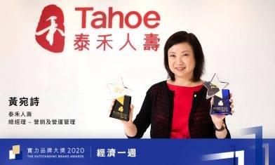 非凡品牌大奬2020|人壽保險公司|泰禾人壽