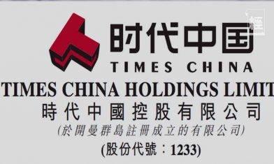 時代中國CFO疑捲入「的士事件」 股價今跑輸大市 挫1.79% 收報15.34元