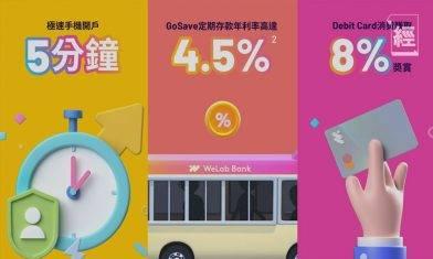WeLab Bank匯立銀行開業 最快5分鐘開戶 推無卡號Debit Card 最高8%現金回贈