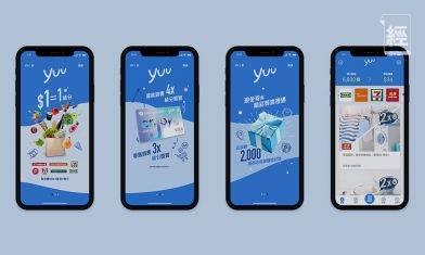 牛奶公司推現金獎賞計劃yuu 消費1元賺1分 用恒生yuu enJoy卡賺最高4倍積分 惠康、萬寧原有積分點算?