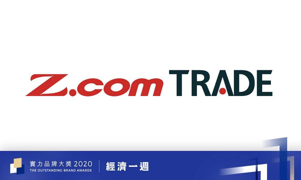 非凡品牌大奬2020|外匯公司|Z.COM TRADE