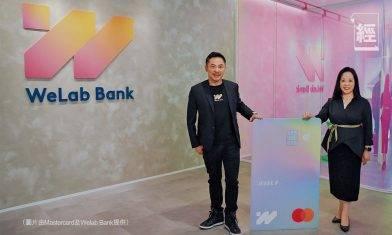 匯立WeLab Bank高存息4.5厘吸客 另推8%現金回贈扣賬卡