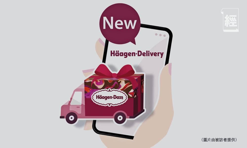 Häagen-Dazs、灣仔碼頭銷售增雙位數 主要銷售渠道來自邊到?
