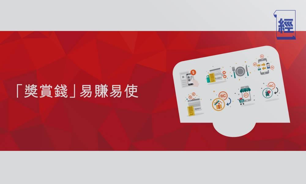 八達通終止日日賞計劃 積分8月31日到期 另推滙豐信用卡增值優惠額外送100元