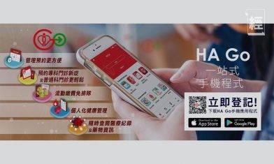 醫管局手機程式「HA Go」預約普通科門診服務 今起範圍擴大 增三區門診