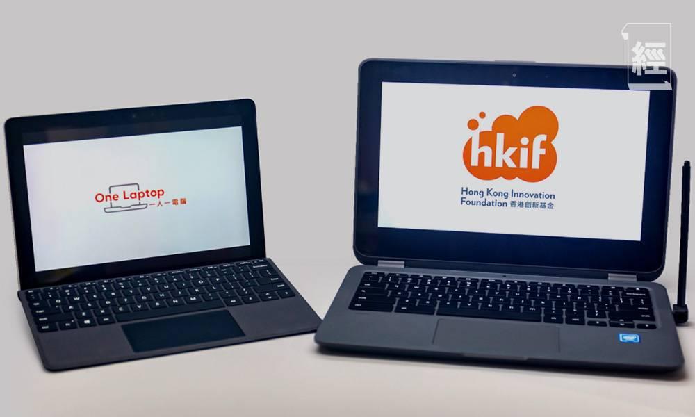 信和聯同基金 推一人一電腦 支援學童在家學習