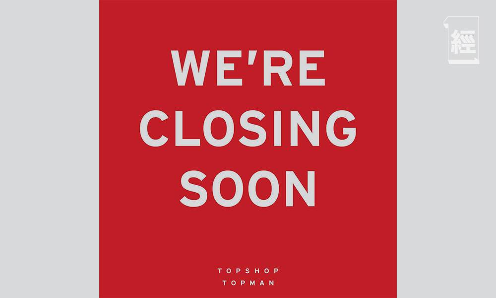 Topshop宣布關閉中環旗艦店 撤出香港市場