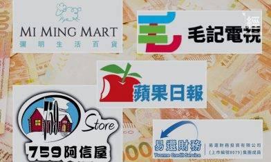 毛記葵涌股價一度暴升217%!黃色經濟股瘋炒 壹傳媒曾升逾500% 帶動其他媒體股價