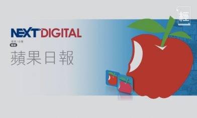 壹傳媒股價神話破滅 兩日累跌80% 證監會:密切監察交易活動
