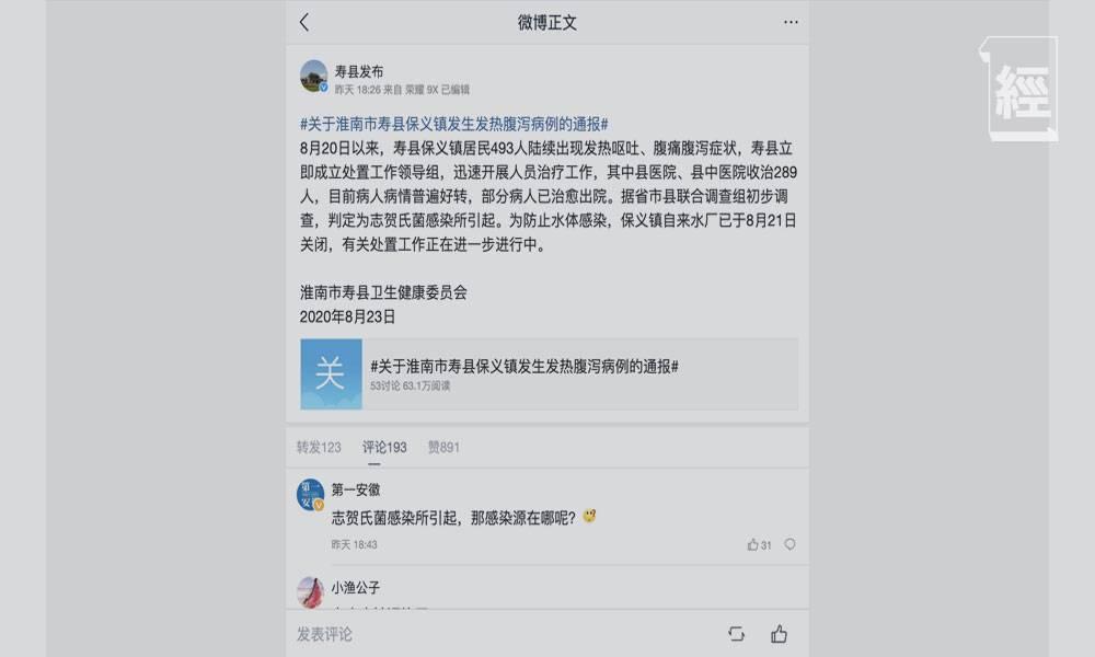 內地安徽省逾四百人集體感染「志賀氏菌」懷疑與內地洪災有關 有何傳播途徑?如何避免疫情?
