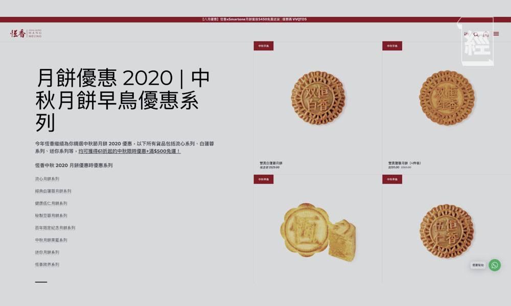 月餅優惠2020早鳥價低至52折 恆香老餅家、Godiva、炑八、望月、Rosewood中秋節月餅整合 信用卡低至55折 HKTVmall、 士多Ztore推獨家優惠