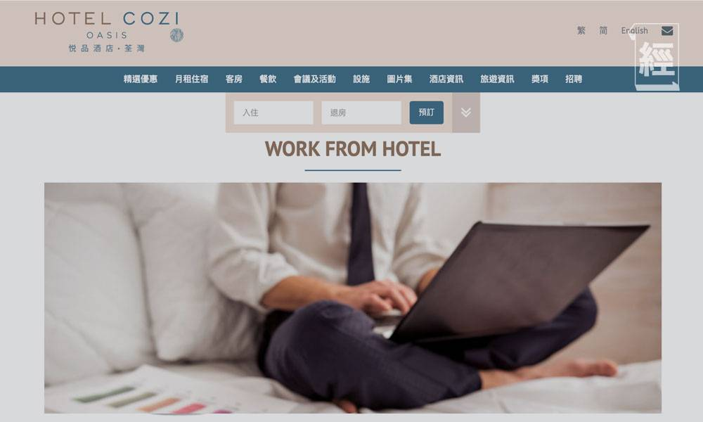 在家工作好難集中精神?一文盤點酒店「Work From Hotel」優惠 部分低至港幣380元?
