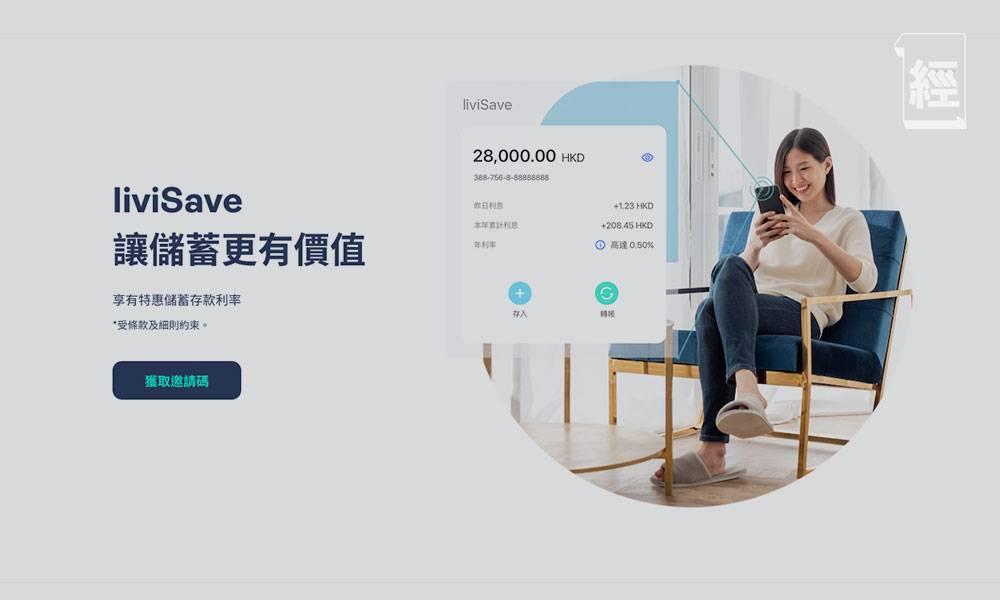 虛擬銀行定期存款|匯立銀行WeLab Bank3個月港元定存年利率達4.5厘 天星銀行推星息券薦友計劃 眾安不時推出加息券優惠