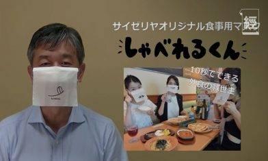 堂食很危險?日本薩莉亞推「進食專用面罩」 只需加1張紙巾 10秒就能製作?