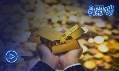 金價急升全因中美關係?買黃金是最安全資產?金價「今天高位是明天低位」!|經一編輯部