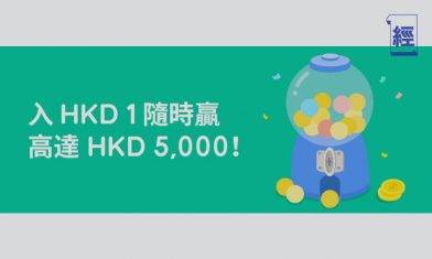 眾安銀行ZA Bank一連六週「入錢易」抽獎 入1蚊可參加 大獎5,000元 每週101個名額