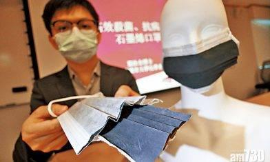 下月測試抗新冠病毒功效 城大研石墨烯殺菌口罩