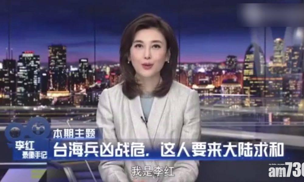 【求和說】等央視主持道歉 國民黨:明午最後期限