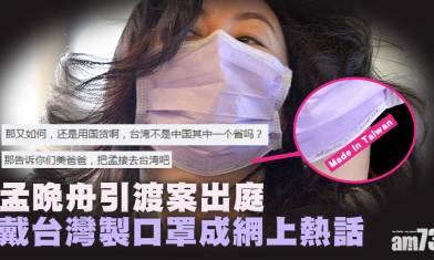 【華為太子女】引渡案出庭  孟晚舟戴台灣製口罩成網上熱話