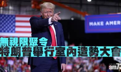 【美國大選】特朗普無視限聚令 於內華達州舉行室內造勢大會