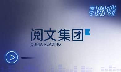 騰訊旗下閱文集團困境能否逆轉? 上市以來首次出現虧損 |洪龍荃