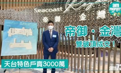 【新盤銷情】帝御‧金灣天台特色戶 3千萬沽雙破頂