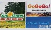 新華旅遊遭入稟追327萬導遊費 東怡旅遊、捷達假期遭申請清盤