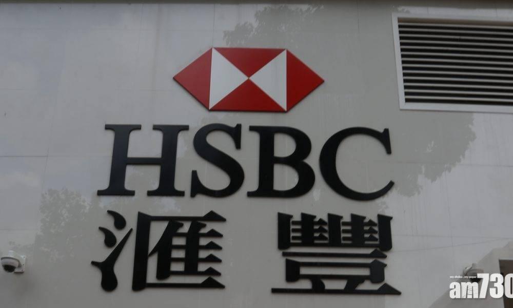 滙豐11月起取消26項基本銀行服務收費